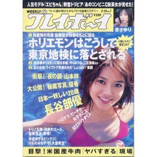 週刊プレイボーイ 2006年2月14日号 (No.7)