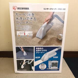 アイリスオーヤマ(アイリスオーヤマ)のアイリスオーヤマ リンサークリーナー  RNS-300(掃除機)
