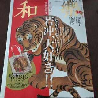 ショウガクカン(小学館)の和樂 2021年10・11月号 雑誌のみ (アート/エンタメ/ホビー)