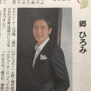 郷ひろみ 新聞記事(ミュージシャン)