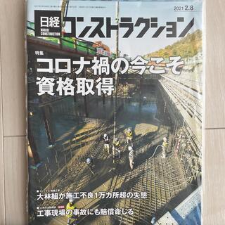 ニッケイビーピー(日経BP)の日経コンストラクション 2021年2月8日号(ビジネス/経済/投資)