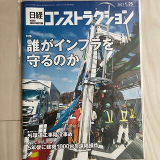 ニッケイビーピー(日経BP)の日経コンストラクション 2021年1月25日号(ビジネス/経済/投資)