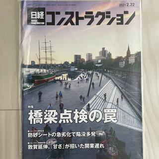 ニッケイビーピー(日経BP)の日経コンストラクション 2021年2月22日号(ビジネス/経済/投資)