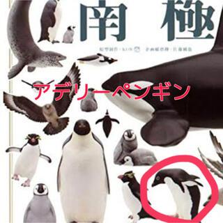 カイヨウドウ(海洋堂)の南極 ガチャ アデリーペンギン(その他)