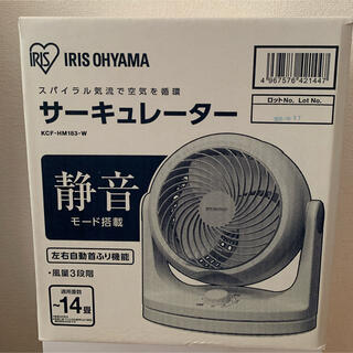 アイリスオーヤマ - アイリスオーヤマ KCF-HM183-W サーキュレーター 新品 未使用