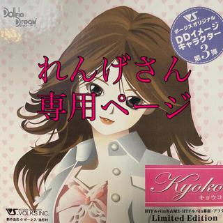 ボークス(VOLKS)のDollfieDream VOLKS Kyoko(アニメ/ゲーム)