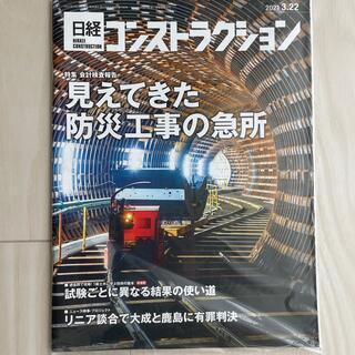 ニッケイビーピー(日経BP)の日経コンストラクション 2021年3月22日号(ビジネス/経済/投資)