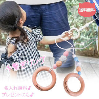手つなぎリング♡名前入れ無料♡出産祝いやプレゼントにも♡送料無料(外出用品)