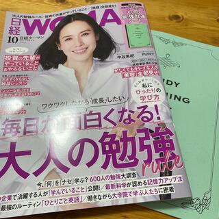 ニッケイビーピー(日経BP)の日経 WOMAN (ウーマン) 2021年 10月号(ビジネス/経済/投資)