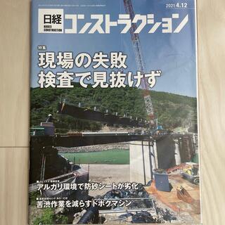 ニッケイビーピー(日経BP)の日経コンストラクション 2021年4月12日号(ビジネス/経済/投資)