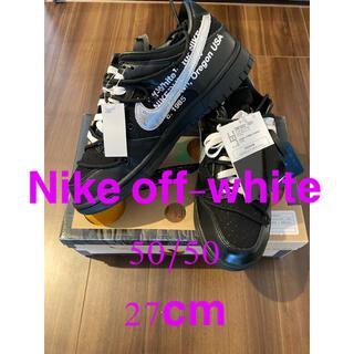 ナイキ(NIKE)のOFF-WHITE  NIKE DUNK LOW lot 50 / 50 (スニーカー)