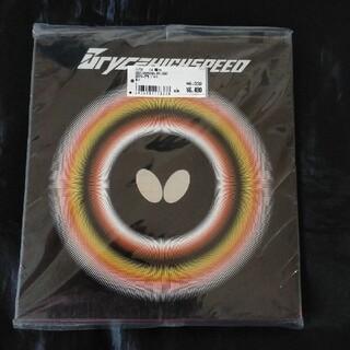 バタフライ(BUTTERFLY)の[新品]Butterflyブライスハイスピード(黒、厚1.9)(卓球)