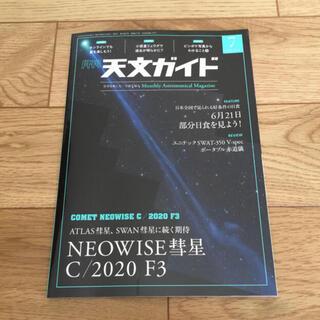 月刊「天文ガイド 2020年 07月号」(専門誌)