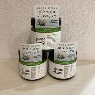 ボタニカル ヘアワックス グリーンボトル 3個セット(ヘアワックス/ヘアクリーム)