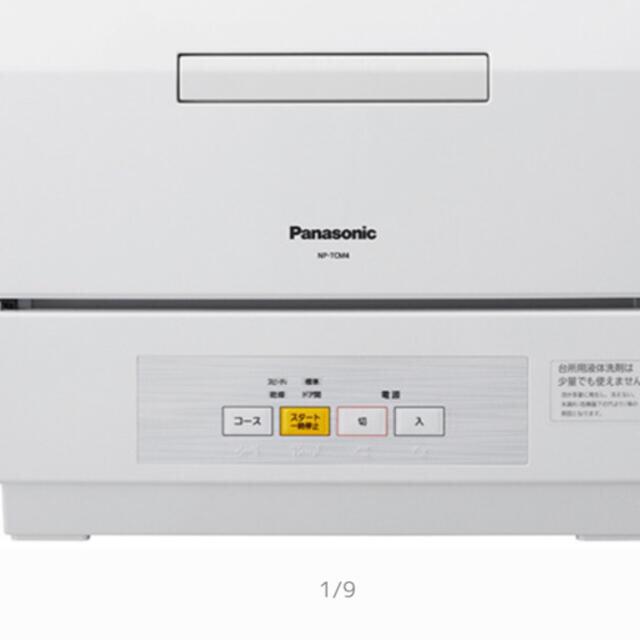 Panasonic(パナソニック)のPanasonic食器洗い機 スマホ/家電/カメラの生活家電(食器洗い機/乾燥機)の商品写真