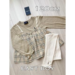 イーストボーイ(EASTBOY)の新品 今期新作 EASTBOY キッズトップス.レギンス2点セット 120cm(Tシャツ/カットソー)