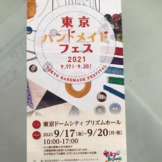 ★東京ハンドメイドフェス2021★入場招待券★東京ドームシティ★招待券1枚★(その他)
