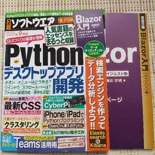 日経ソフトウエア 2021年 09月号(専門誌)