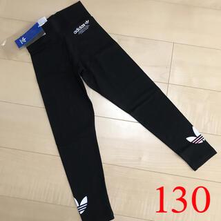 adidas - 新品 アディダスオリジナルス レギンス 130
