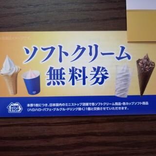 ミニストップ株主優待ソフトクリーム無料券1枚(フード/ドリンク券)
