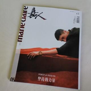 中国雑誌⬛チャン、ビンビン他(文芸)