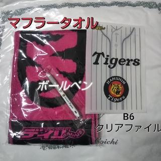 阪神タイガース - DAILY SPORTS 阪神タイガースグッズ 3点セット