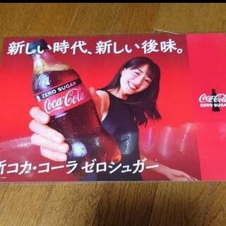 コカコーラ(コカ・コーラ)の綾瀬はるか コカ・コーラゼロオリジナルポスター(女性タレント)