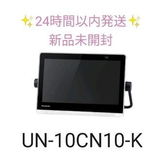 Panasonic - UN-10CN10-K ブラック プライベート・ビエラ VIERA 新品未開封