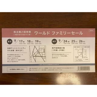 インディヴィ(INDIVI)のワールド ファミリーセール ご招待券 2枚(その他)