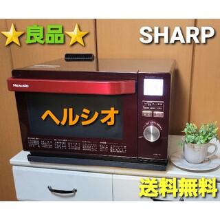 シャープ(SHARP)のSHARP シャープ  ヘルシオ ウォーターオーブン   AX-CX3-R(電子レンジ)
