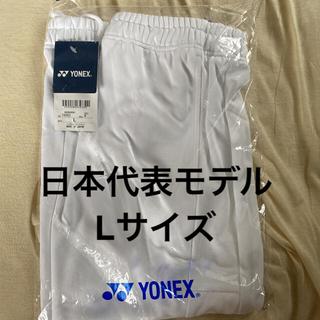 YONEX - 【激レア】YONEX ヨネックス ニットハーフパンツ 日本代表モデル