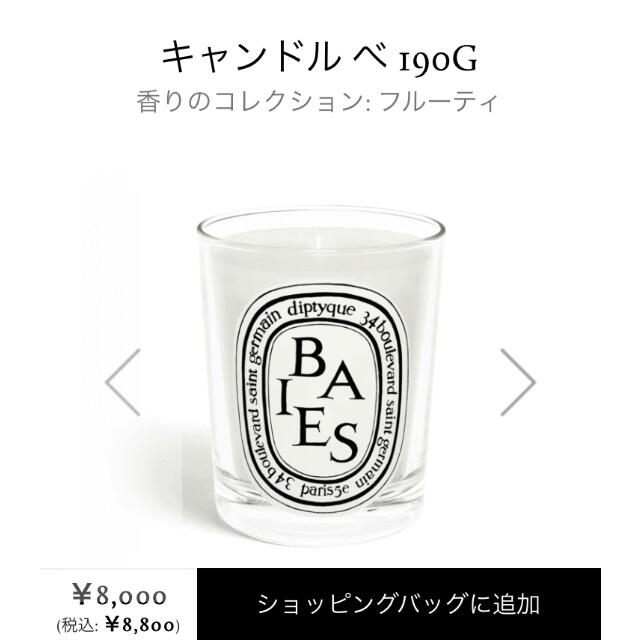 diptyque(ディプティック)の【訳有】フィルム未開封・送込Baies diptyque candle 190g コスメ/美容のリラクゼーション(キャンドル)の商品写真