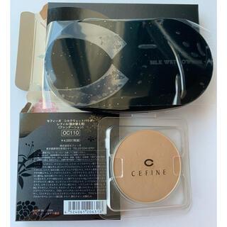 セフィーヌ(CEFINE)のセフィーヌ シルクウェットパウダー OC110とコンパクトケース付き!(ファンデーション)