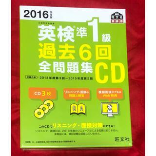 旺文社 - 英検準1級過去6回全問題集CD 2016年度版