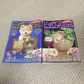 ショウガクカン(小学館)のビッグコミックオリジナル 2冊セット(アート/エンタメ/ホビー)
