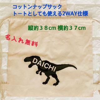 コットン ナップサック 名入れ無料 恐竜(バッグ/レッスンバッグ)