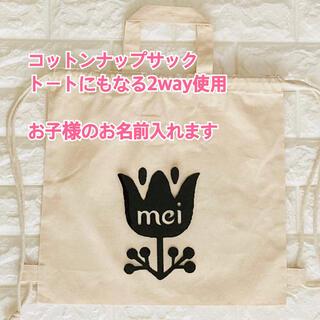 ナップサック 名入れ無料 花(バッグ/レッスンバッグ)