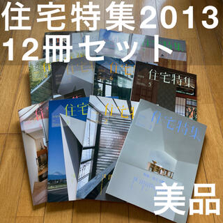 【美品】住宅特集 2013年 12冊セット(専門誌)
