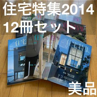 【美品】住宅特集 2014年 12冊セット(専門誌)