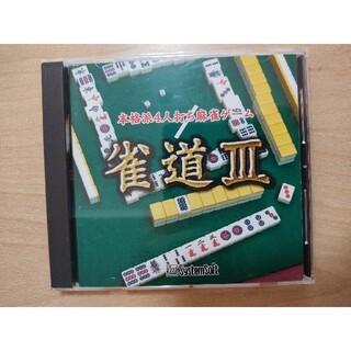 中古ソフト 麻雀ソフト 雀道3(麻雀)