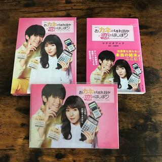 角川書店 - おカネの切れ目が恋のはじまり DVD BOX & シナリオブック
