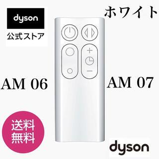 ダイソン(Dyson)の★ダイソンリモコン★ダイソン★ホットアンドクール AM06 AM07 Dyson(ファンヒーター)