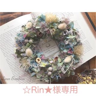 ☆Rin★様専用(秋色紫陽花リース❁⃘*.゚)(リース)