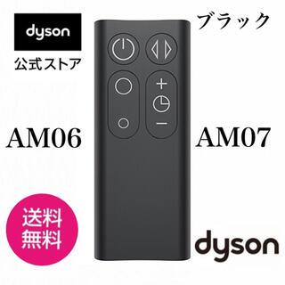 ダイソン(Dyson)のダイソンリモコンダイソン ホットアンドクール AM06 AM07 純正Dyson(扇風機)