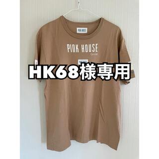 ピンクハウス(PINK HOUSE)のHK68様専用ページ(Tシャツ(半袖/袖なし))