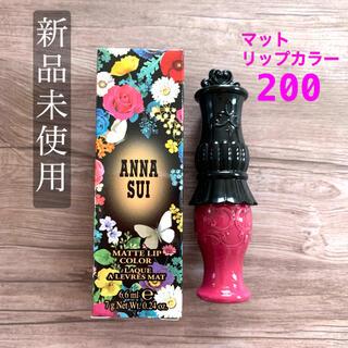 アナスイ(ANNA SUI)のアナスイ マットリップカラー 200(リップグロス)