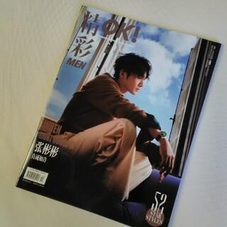 チャンビンビンが表紙を飾る中国雑誌(文芸)