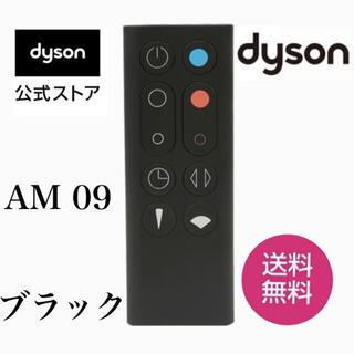 ダイソン(Dyson)のダイソンリモコンダイソン ホットアンドクール AM09純正新品未開封Dyson(扇風機)