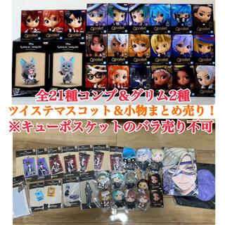 ツイステ キューポスケット 全21種類 コンプリートセット & 小物 まとめ売り(アニメ/ゲーム)