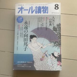 オール讀物 2021年 8月号(文芸)